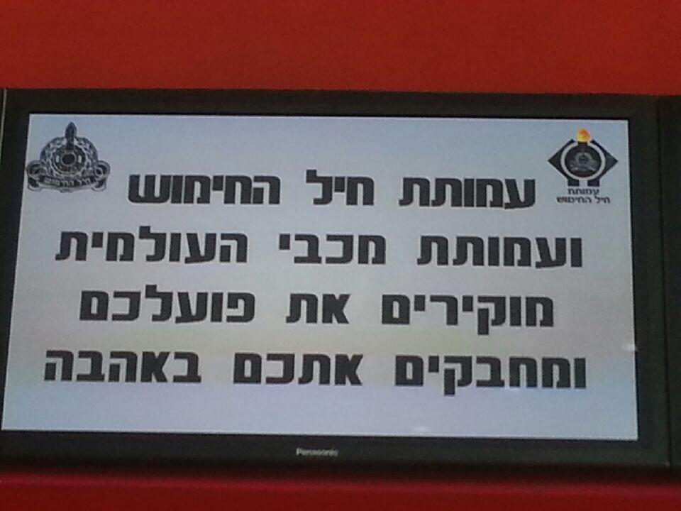 Maccabi World Union (MWU) - Community Uplift - sign-