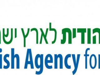 Education Department - Partners & Contributions - jewishagency-