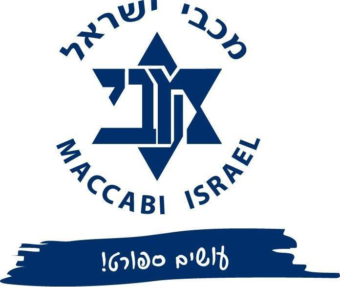 Israel Programs Department - Maccabi Year of Service - maccabi israel sport-