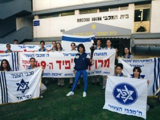 Archive & Museum - Archive - yael arad with maccabi tzair 1993-