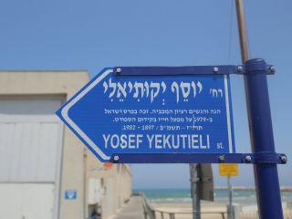 Sport Department - Maccabiah - yosef yekulieli sign-